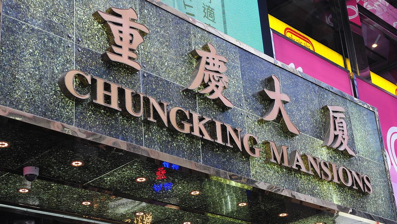 香港一ディープな場所「重慶大厦(チョンキンマンション)」とは?