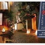 神楽坂古民家レストラン|愛媛の絶品グルメに舌鼓