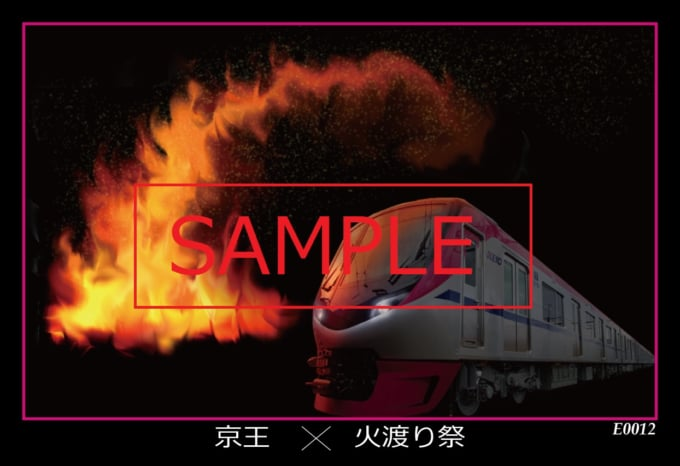 髙尾山火渡り祭限定のオリジナルトレーディングカード