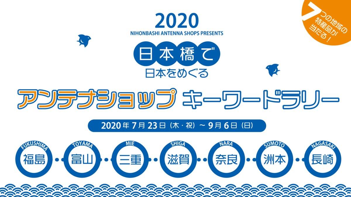 東京/日本橋でプチ旅行気分♪7/23より「日本橋で日本をめぐるアンテナショップキーワードラリー」開催!