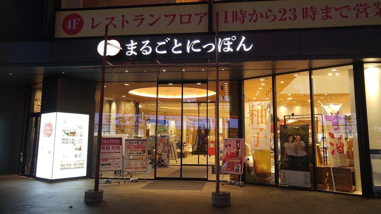 話題のカフェが人気!浅草の新観光スポット「まるごとにっぽん」