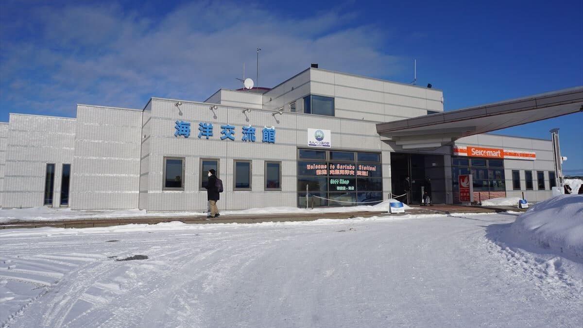 海洋交流館(北海道紋別)施設・グルメ紹介|ガリンコ号ステーション海の駅