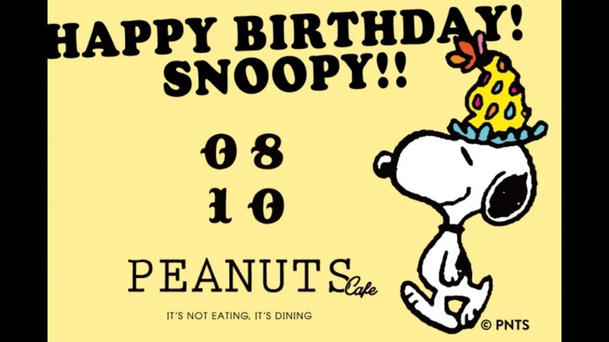【8月10日はスヌーピーの誕生日】バースデー記念のグラスジャーを数量限定で発売♪