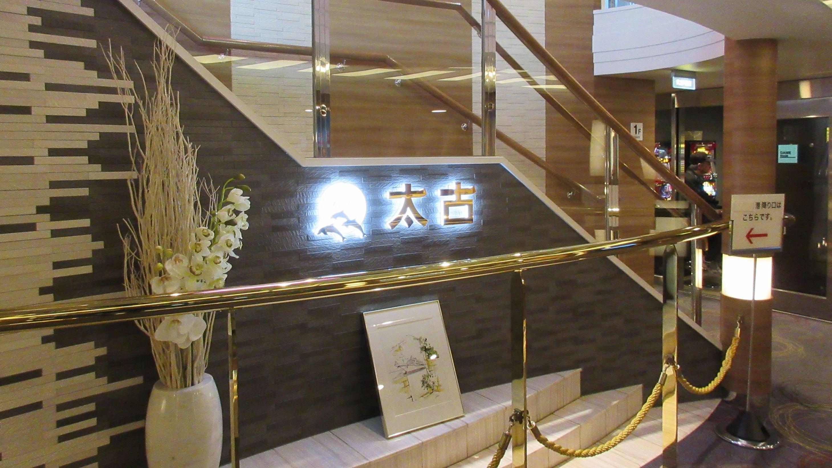博多と五島を結ぶフェリー「太古」の魅力!世界遺産の島々を船で巡ろう