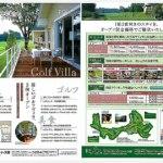 茨城県「ゴルフヴィラ久慈ガーデン」の高級別荘の先行宿泊予約受付を2020年1月24日より開始