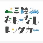 「三陸おもてなしレンタカー」の電気自動車試乗会、好評により延期が決定!