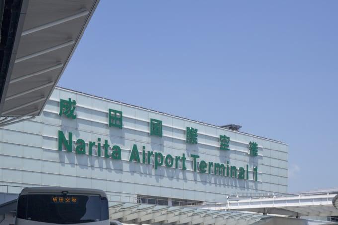 成田空港にも行ける