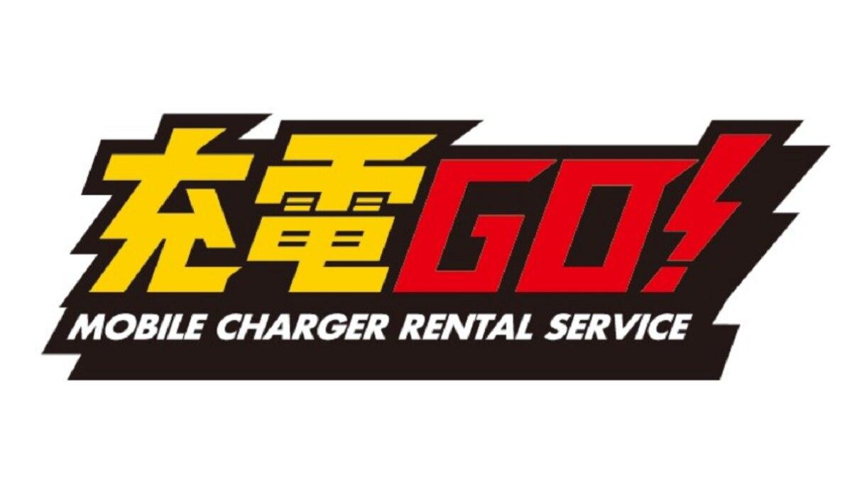 いつでも充電、どこでも充電「充電GO!」モバイルバッテリーレンタルサービス 沖縄県内約1000箇所がステーション!