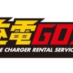 沖縄県モバイルバッテリーレンタルサービス「充電GO!」