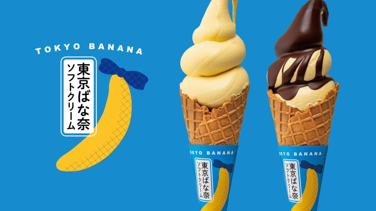 東京ばな奈がソフトに!?ブランド史上初「東京ばな奈ソフトクリーム」が海老名SA(下り)限定で誕生