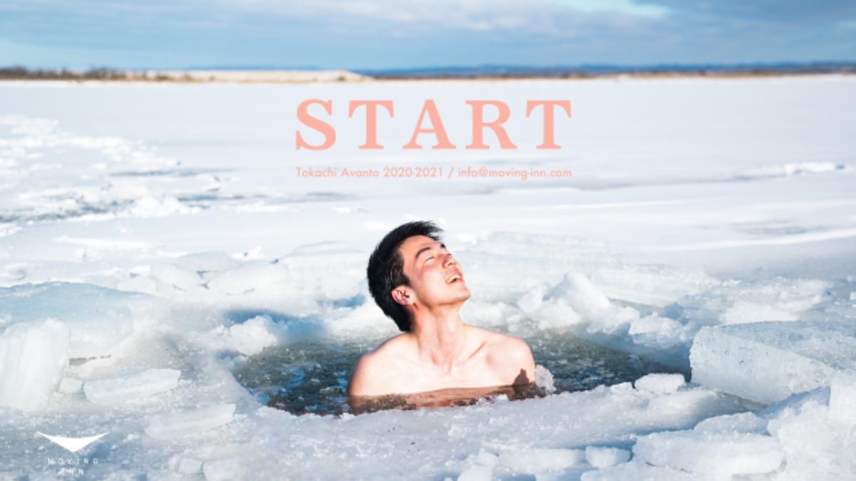 【北海道】凍った川が水風呂に!冬のアウトドアサウナ『十勝アヴァント』受付開始