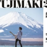 野外音楽フェス「Mt.FUJIMAKI 2020」