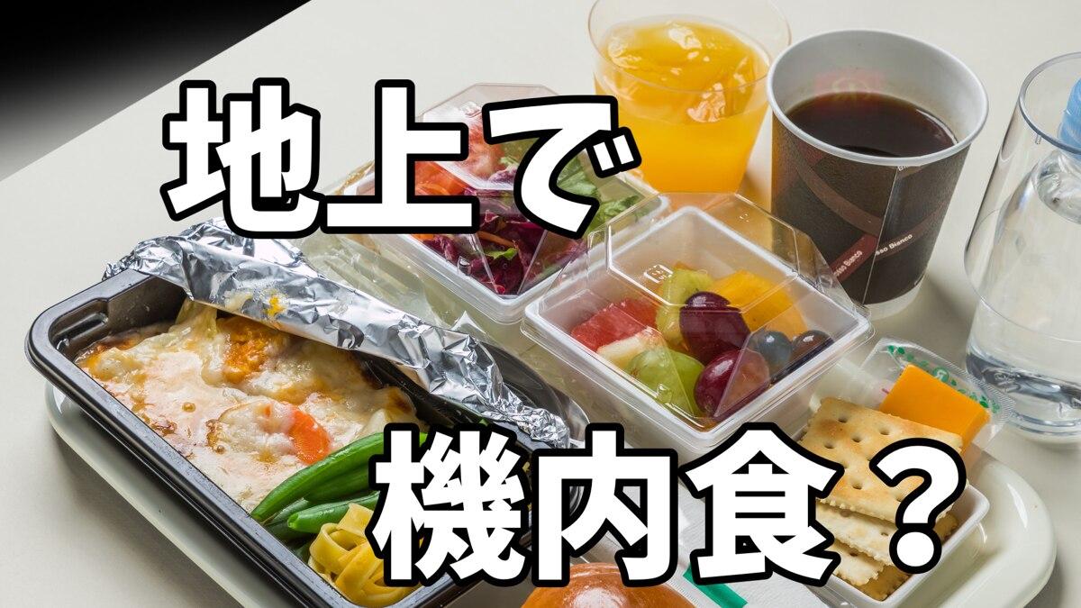 【愛知県常滑市】中部国際空港セントレア周辺で機内食ランチを販売!