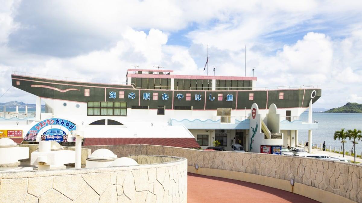 【沖縄/うるま市】海中道路に巨大船!?海の駅あやはし館でひと休み🚢