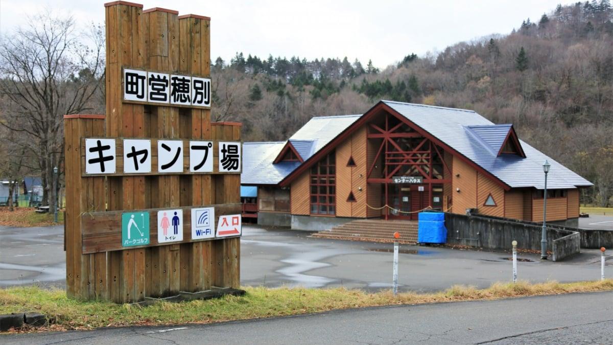 【北海道/勇払郡】春は桜、夏はクワガタ!穂別キャンプ場で大自然を堪能しよう
