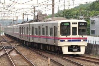 京王電鉄のイメージ
