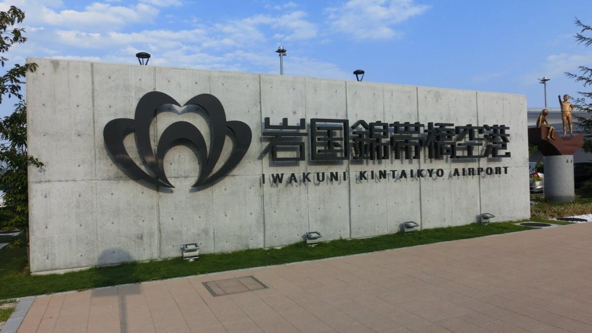 【世界遺産・宮島も近い】岩国錦帯橋空港とは?アクセス、おすすめのお土産も