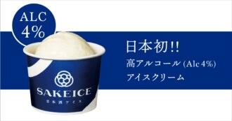 高濃度日本酒アイスが販売