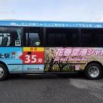 いわて花巻空港と北上駅東口を結ぶバス