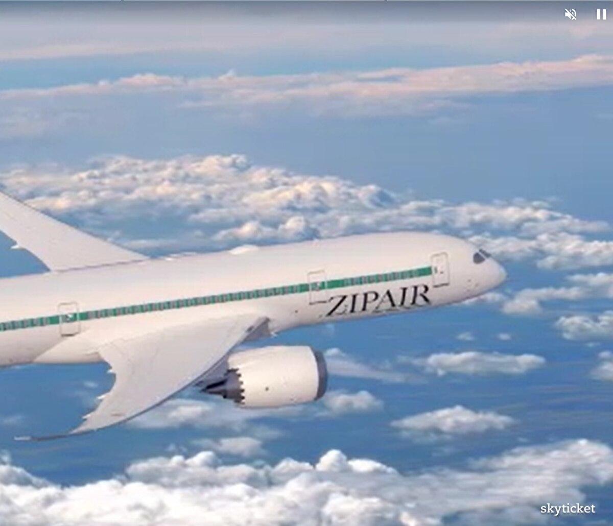新規就航!ZIPAIRをスカイチケットが特徴を紹介!