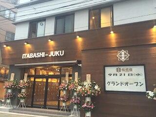 東京ゲストハウス 板橋宿