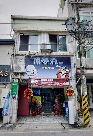 DF パーク スペース ホステル (博愛泊旅讀心境)